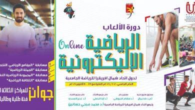 صورة انطلاق دورة الألعاب الإلكترونية الأولى لاتحاد شمال أفريقيا للرياضة الجامعية