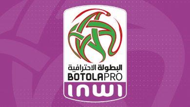 صورة ترتيب الدوري المغربي بعد نهاية مباريات الجولة